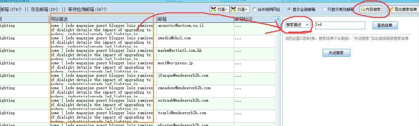 如何确保外贸客户开发软件搜索结果的准确性